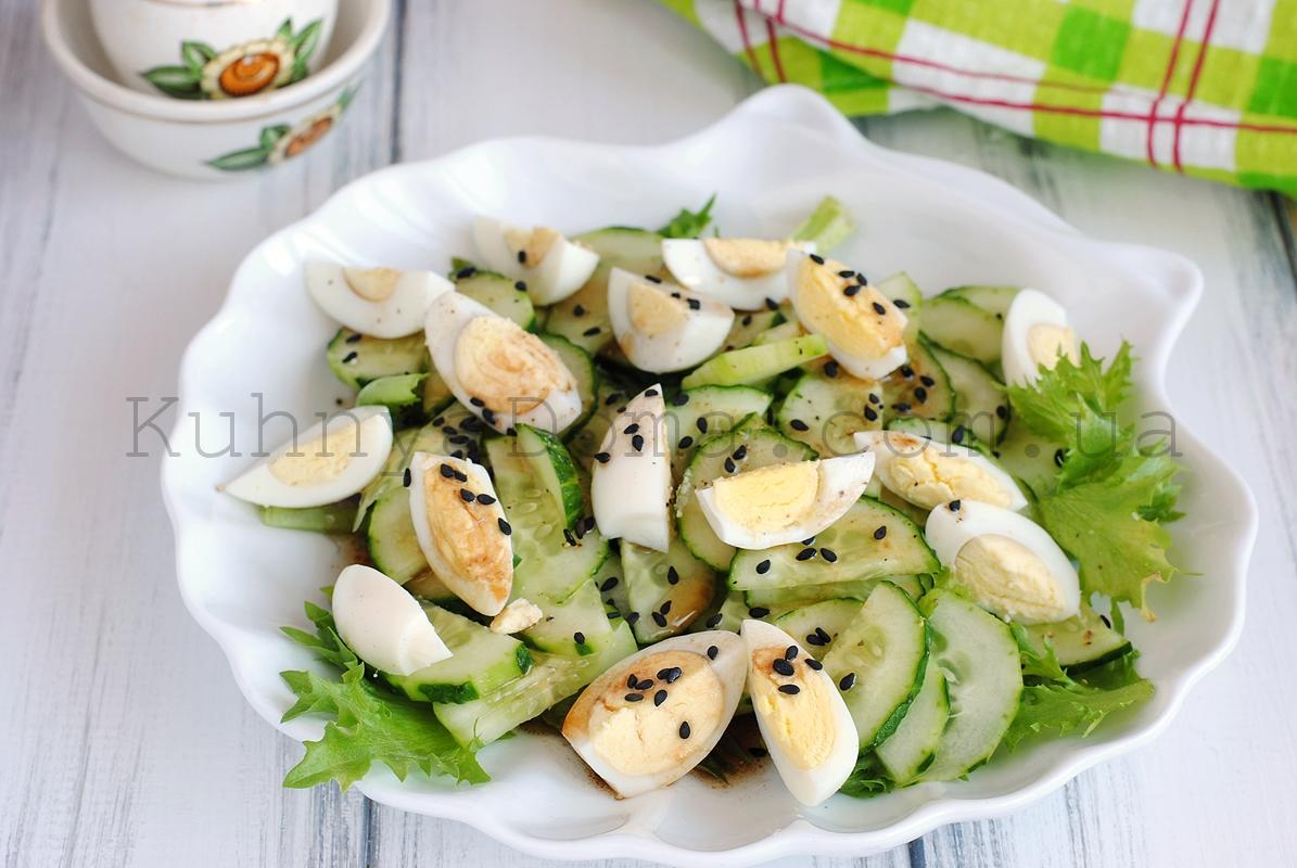 Салат с огурцом и перепелиными яйцами (две заправки)
